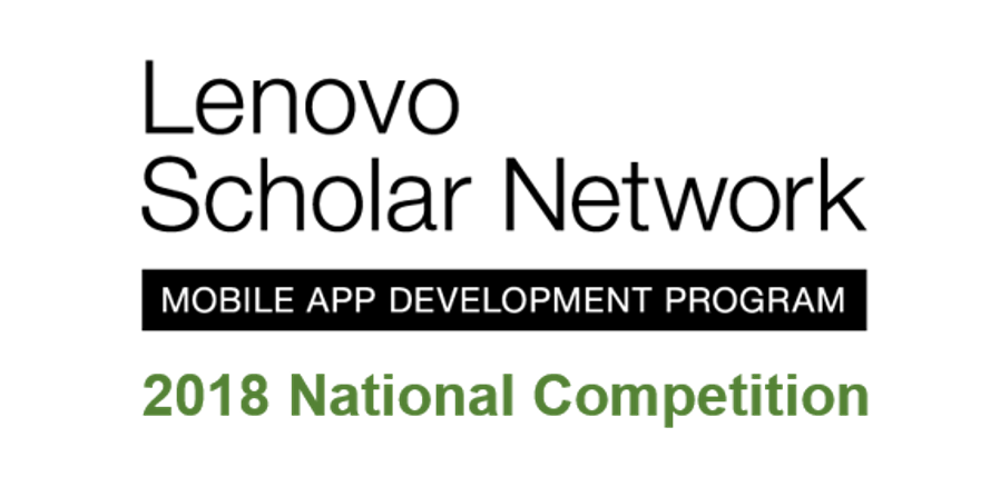 Lenovo Scholar Network 2018 National App Development Competition