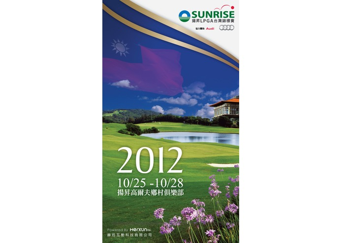 Sunrise LPGA Taiwan 2012 – screenshot 4