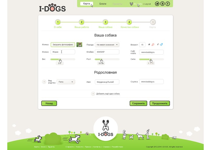I-dogs – screenshot 1