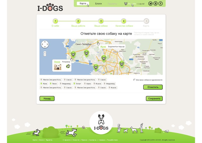 I-dogs – screenshot 3