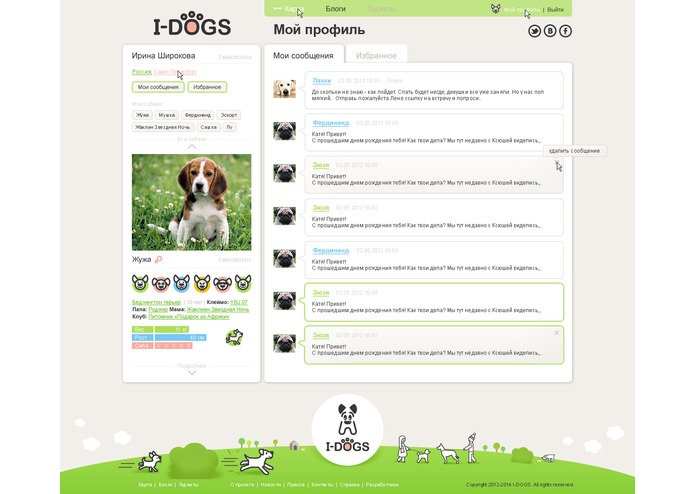 I-dogs – screenshot 4