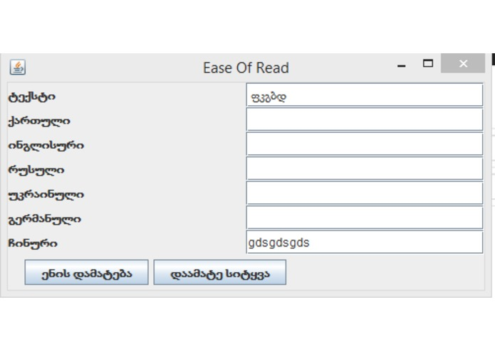 Ease of Reading – screenshot 2