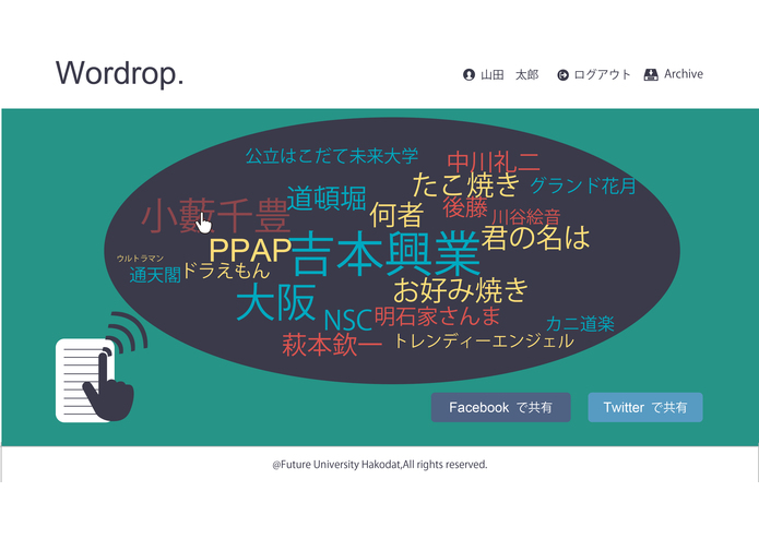 Wordrop – screenshot 1