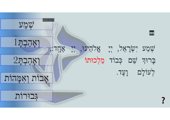 Hebrew-Teacher – screenshot 2