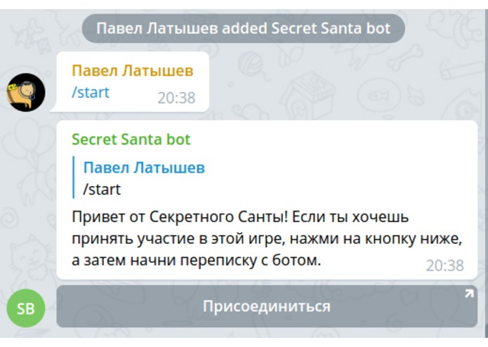 Secret Santa bot – screenshot 1