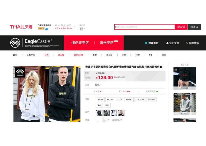 Catch Me On TaoBao – screenshot 3