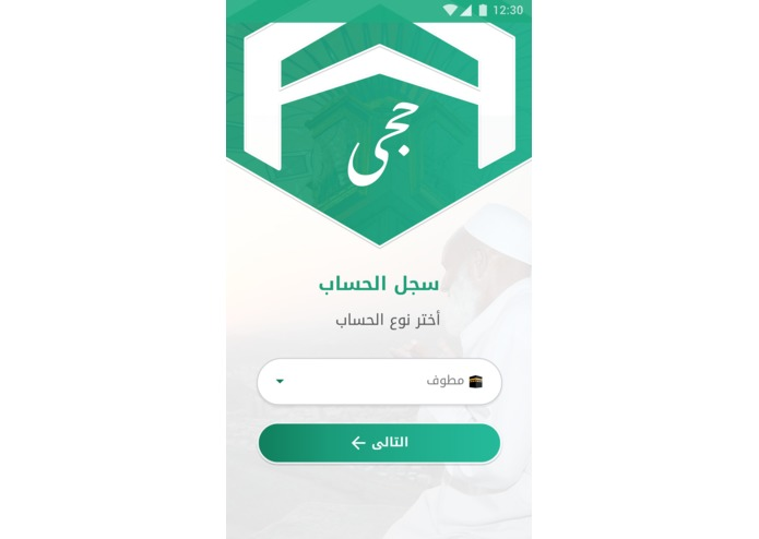 A-121-HajjiSmartSolution  – screenshot 3