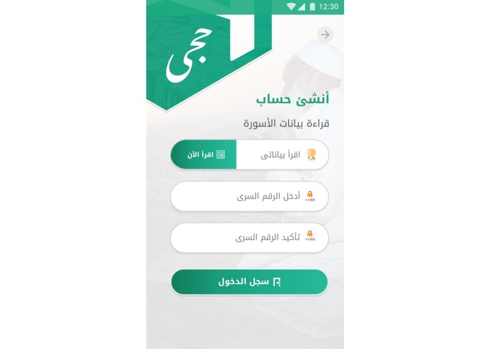 A-121-HajjiSmartSolution  – screenshot 5