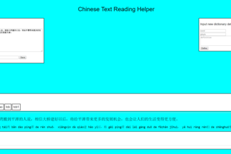 Chinese Text Reading Assistant