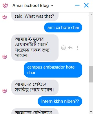 Bangla Chatbot – screenshot 1