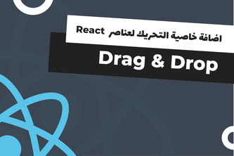 Adding Drag & Drop to React components